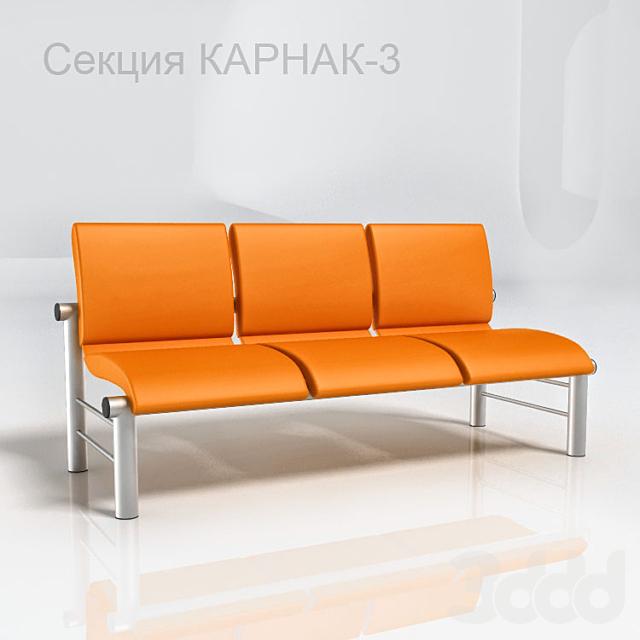 Секция КАРНАК-3