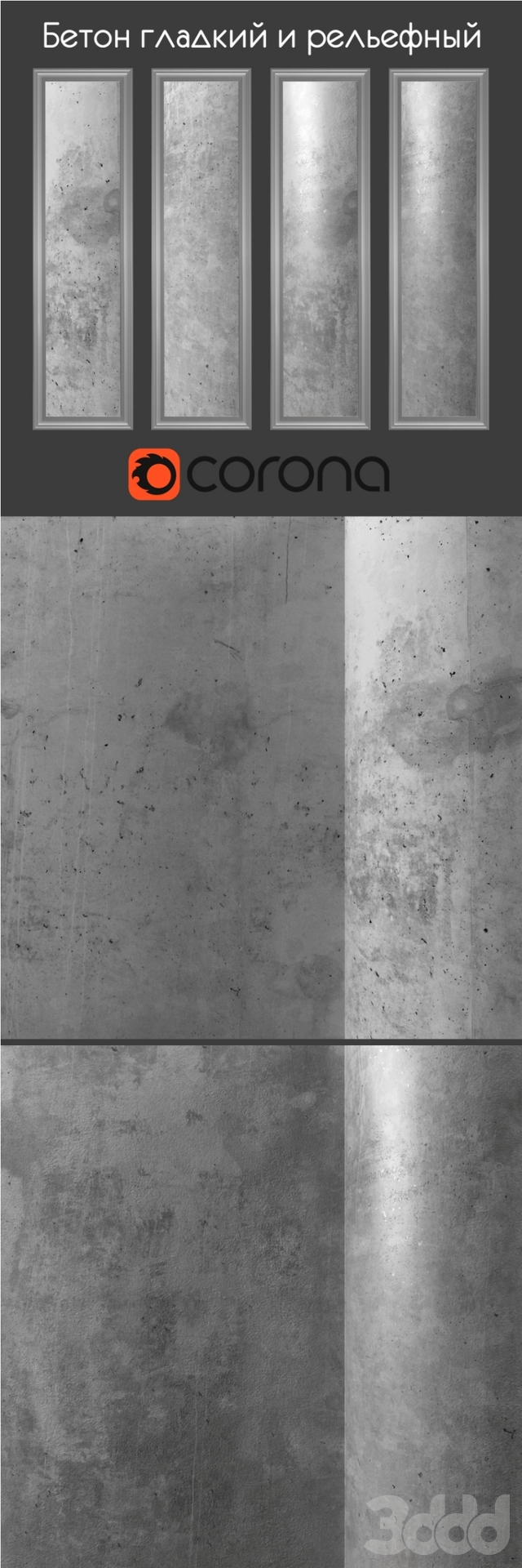 Рельефный бетон купить бетон в ногинск с доставкой