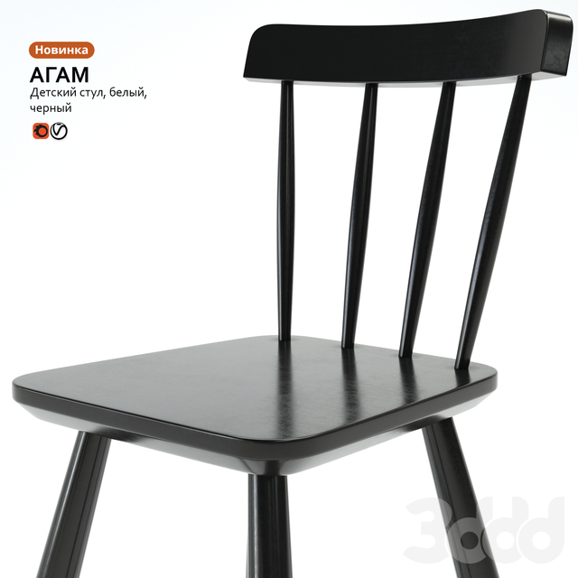 Детский стул ИКЕА АГАМ