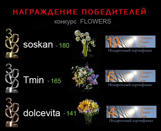 flower_konkurs.jpg